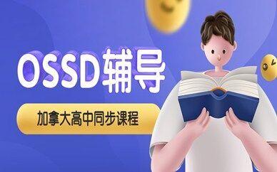 武汉加拿大OSSD考试培训