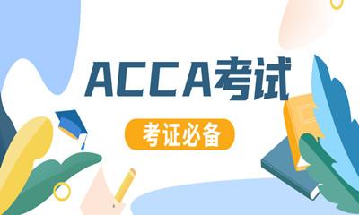 佛山三水ACCA考试培训课程