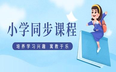 郑州中原小学同步辅导