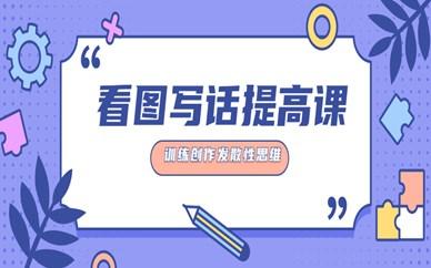 武汉汉阳小学看图写话提高课