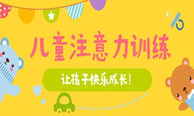 杭州拱墅区博沃思儿童专注力培训