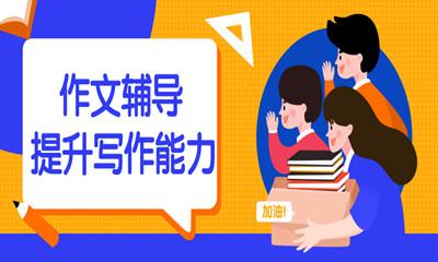 武汉汉阳三年级作文辅导班学费