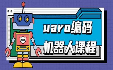 大连UARO编码机器人课程