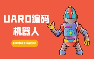 武汉3-5岁UARO编码机器人编程