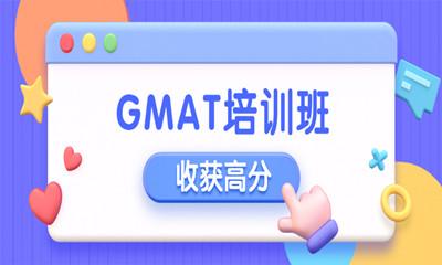 深圳南山区启德GMAT基础培训班