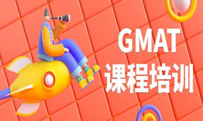 深圳福田区GMAT强化班