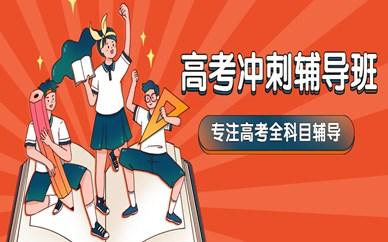 南京龙江高考提高辅导班