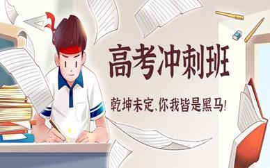 南京鼓楼秦学高考提高班