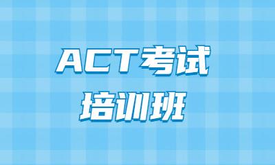 广州海珠区ACT新航道培训