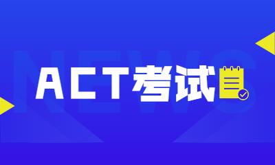 广州番禺区新航道ACT培训