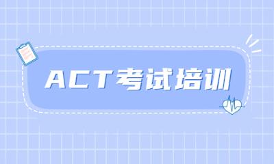 晋中ACT新航道培训