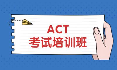 杭州西湖区新航道ACT考试培训班