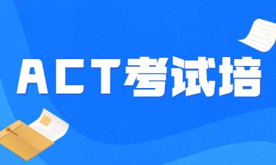 广州天河区新航道ACT考试培训班