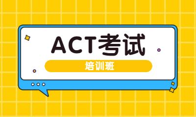 重庆ACT新航道培训
