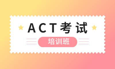 广州新航道ACT培训