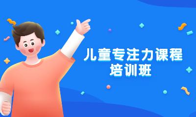 广州海珠筑心园儿童专注力培训