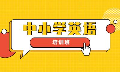 莆田荔城区麟峰雷丁中小学英语培训班