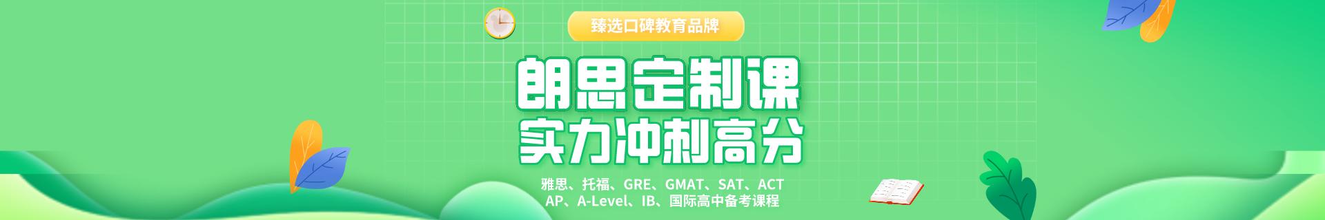 杭州江干区朗思教育机构