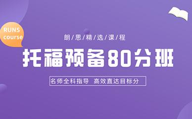 杭州江干朗思托福预备80分班