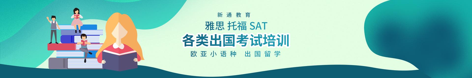 郑州新通教育机构