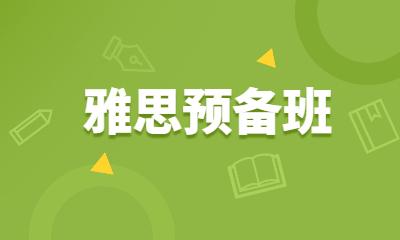 郑州新通雅思预备课程